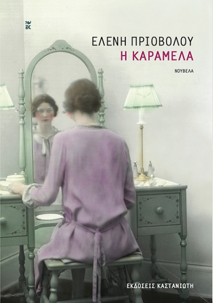 Η Καραμέλα