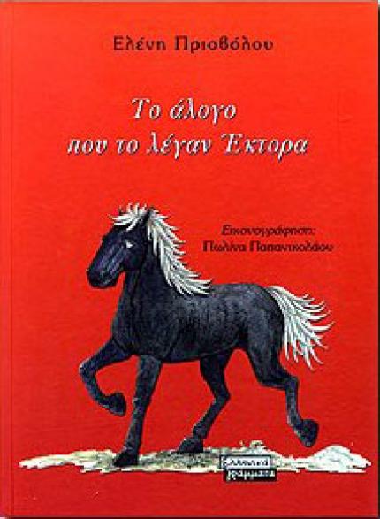 Το άλογο που το λέγαν Έκτορα